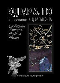 Эдгар Аллан По -Сообщение Артура Гордона Пима (сборник)
