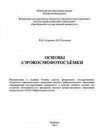 О. Калинина -Основы аэрокосмофотосъемки