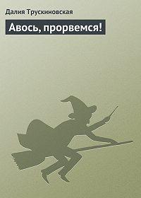 Далия Трускиновская -Авось, прорвемся!