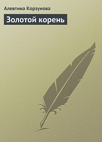 Алевтина Корзунова -Золотой корень