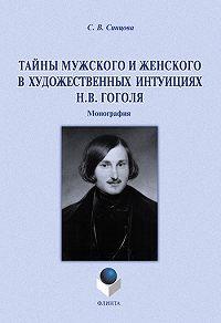С. В. Синцова -Тайны мужского и женского в художественных интуициях Н.В. Гоголя
