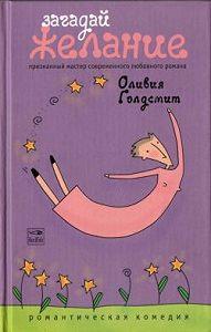 Оливия Голдсмит -Загадай желание