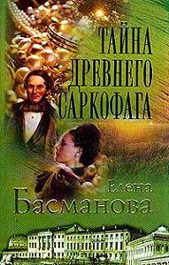 Елена Басманова -Тайна древнего саркофага