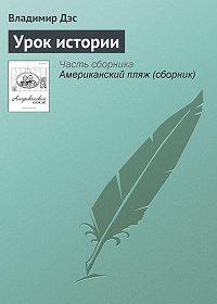 Владимир Дэс -Урок истории