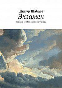 Шикур Шабаев - Экзамен