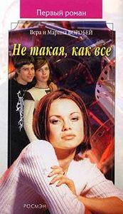 Вера и Марина Воробей -Не такая, как все