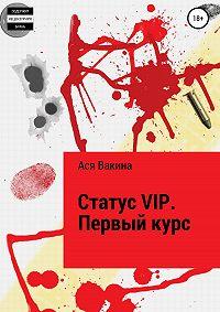 Ася Юрьевна Вакина -Статус VIP. Первый курс