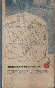 Николай Алексеевич Раевский - Джафар и Джан