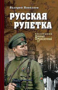 Валерий Поволяев -Русская рулетка