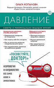 Ольга Копылова - Давление. Советы и рекомендации ведущих врачей