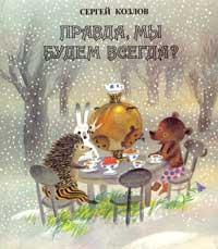 Сергей Григорьевич Козлов -Правда, мы будем всегда?