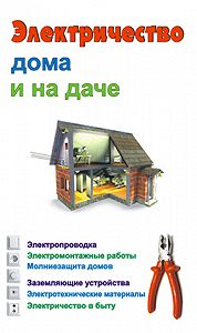 Евгений Анатольевич Банников -Электричество дома и на даче