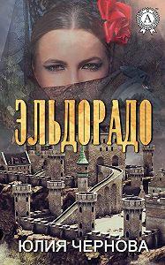 Юлия Чернова -Эльдорадо