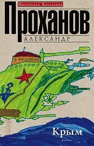 Александр Проханов -Крым