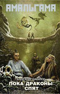 Александр Шакилов -Пока драконы спят