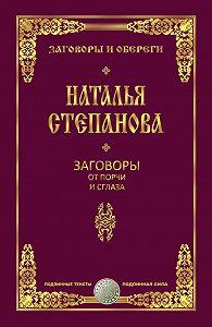 Наталья Ивановна Степанова -Заговоры от порчи и сглаза