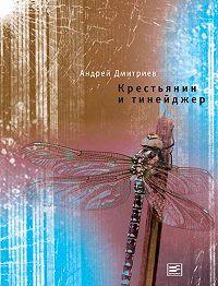 Андрей Дмитриев -Крестьянин и тинейджер