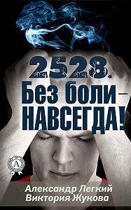Александр Легкий -2528. Без боли – НАВСЕГДА
