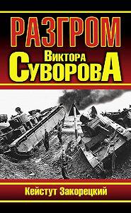 Кейстут Закорецкий -Разгром Виктора Суворова