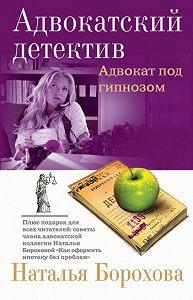 Наталья Борохова - Адвокат под гипнозом