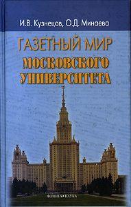 Иван Васильевич Кузнецов, Ольга Дмитриевна Минаева - Газетный мир Московского университета