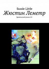 Sussie Little -Жюстин Леметр. Эротический роман18+