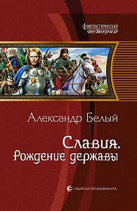 Александр Белый -Славия. Рождение державы