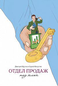 Дмитрий Крутов, Сергей Капустин - Отдел продаж под ключ