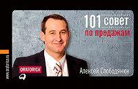 Алексей Слободянюк -101 совет по продажам