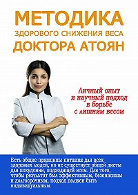 Юля Атоян -Методика здорового снижения веса доктора Атоян