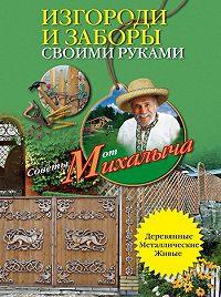 Николай Звонарев -Изгороди и заборы своими руками