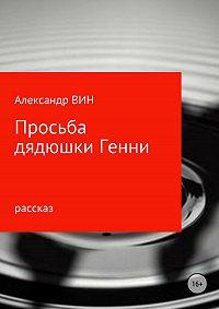 Александр ВИН -Просьба дядюшки Генни