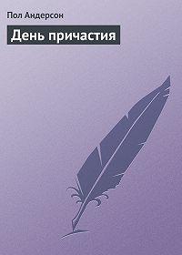 Пол Андерсон -День причастия
