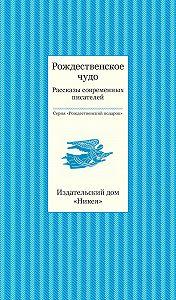 Коллектив авторов -Рождественское чудо. Рассказы современных писателей