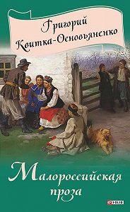 Григорій Квітка-Основ'яненко -Малороссийская проза (сборник)