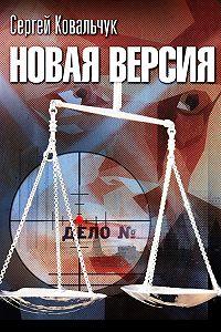 Сергей Ковальчук -Новая версия