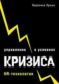Вероника Ярных -Управление в условиях кризиса: HR-технологии