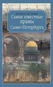 Ирина Тукиянен -Самые известные храмы Санкт-Петербурга