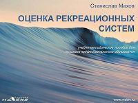 Станислав Махов -Оценка рекреационных систем