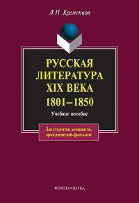 Леонид Павлович Кременцов - Русская литература XIX века. 1801-1850: учебное пособие