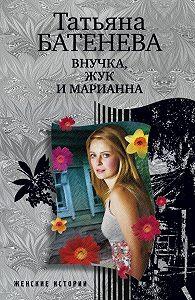 Татьяна Батенёва -Внучка, Жук и Марианна (сборник)