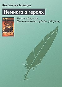 Константин Бояндин -Немного о героях