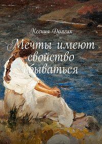 Ксения Долгих -Мечты имеют свойство сбываться