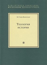 Ханс Урс фон Бальтазар - Теология истории