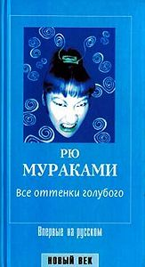 Рю Мураками -Все оттенки голубого