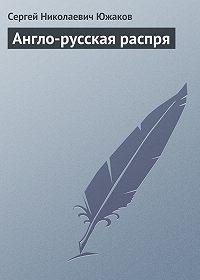 С. Н. Южаков -Англо-русская распря