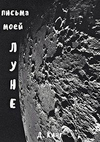 Д. Кинг -Письма моей Луне