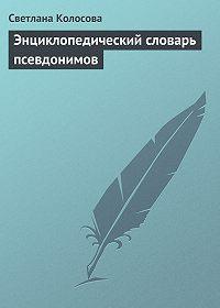 Светлана Колосова -Энциклопедический словарь псевдонимов