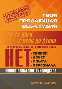 Дмитрий Обвадов -Твоя продающая веб-студия за 14 дней