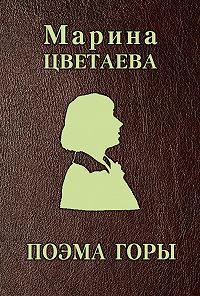 Марина Цветаева -Поэма горы